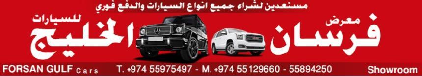 معرض فرسان الخليج للسيارات - مدينة المواتر